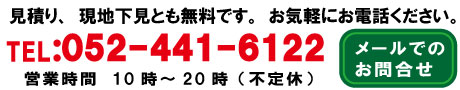 電話番号052-441-6122、営業時間10時~20時、不定休