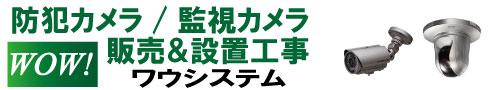 名古屋で防犯カメラ工事、販売のWOWシステム