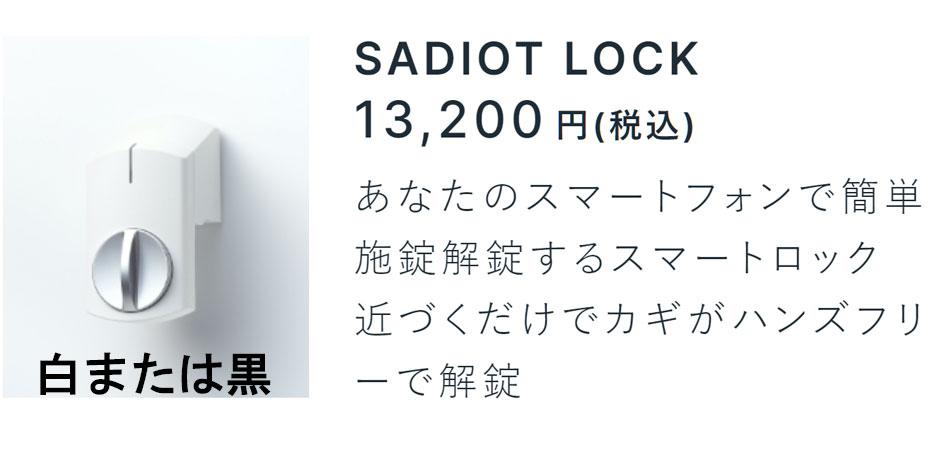 SADIOT LOCK 本体