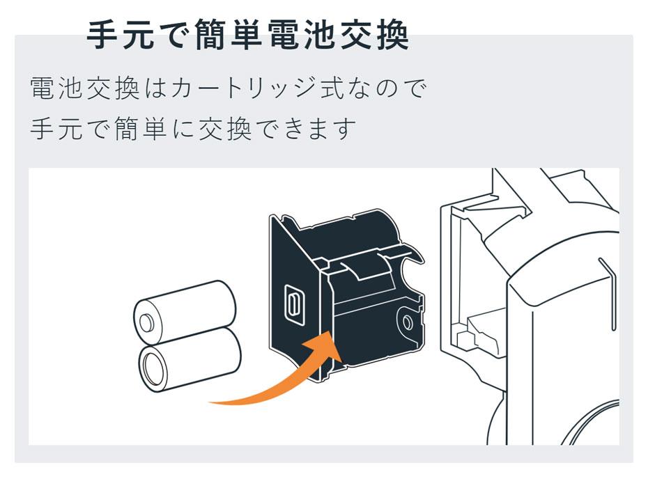 手元で簡単電池交換